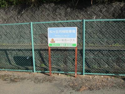 【駐車場】松ヶ丘4丁目柴田駐車場