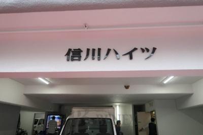 信川ハイツのロビーです