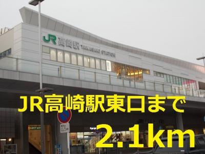 高崎駅まで2100m
