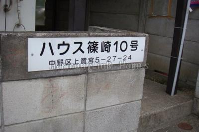 ハウス篠崎10号棟の建物ロゴ☆