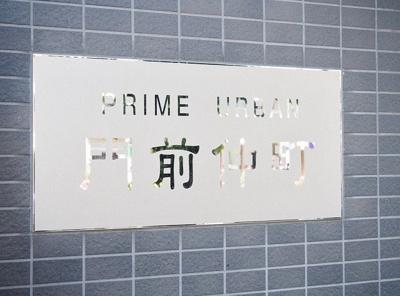 【外観】プライムアーバン門前仲町