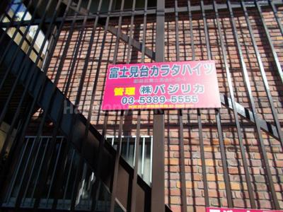 富士見台カラタハイツのロゴ