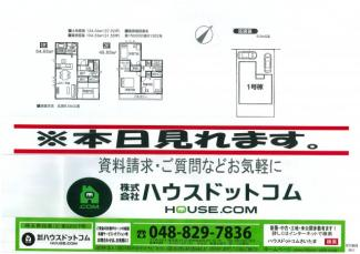 さいたま市緑区松木1丁目 敷地37坪・建物31坪の駐車2台の中古住宅