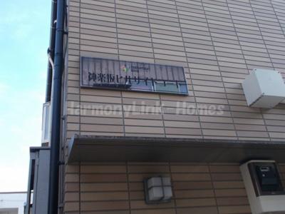 神楽坂ヒルサイドコートの建物ロゴ☆