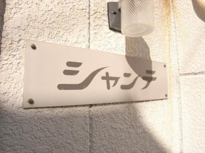 シャンテ(左京区)