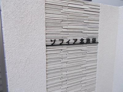 ソフィア北池袋の建物ロゴ☆