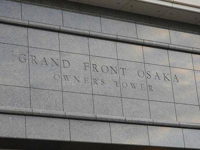 【その他】グランフロント大阪オーナーズタワー