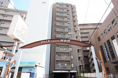 ヴィルヌーブ阿倍野 外観 鉄骨鉄筋コンクリート造 12階建て
