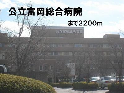 公立富岡総合病院まで2200m