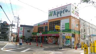 スーパー 食品館アプロ国分店 675m(徒歩9分)