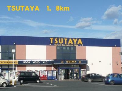 TSUTAYAまで1800m