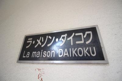 【その他】ラ メゾンダイコク