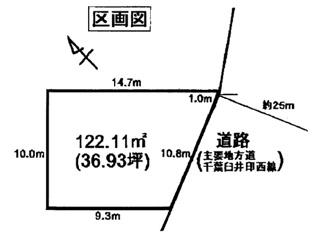 四街道市物井 土地 物井駅  敷地36.93坪!日当たり良好です!