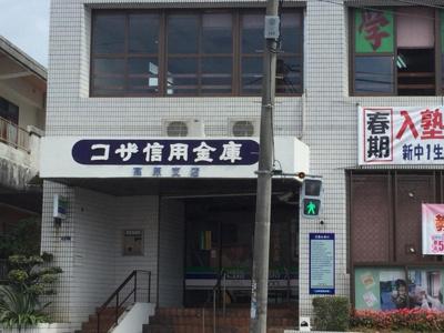 コザ信用金庫高原支店 1.2km