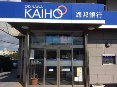 沖縄海邦銀行泡瀬支店 0.7km