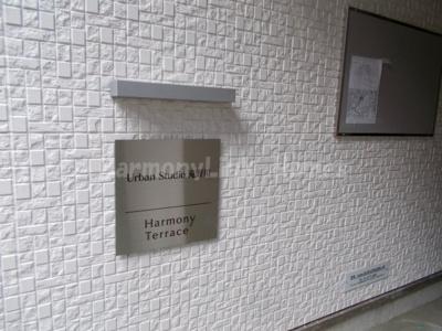 Urban studio 滝野川の建物ロゴ☆