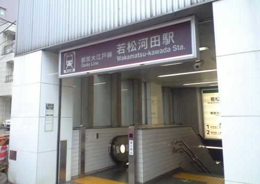 若松河田駅