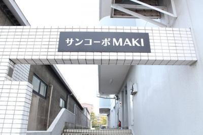 【外観】サンコーポMAKI
