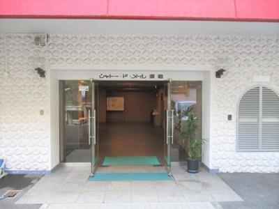 【エントランス】シャトー・ド・メール須磨