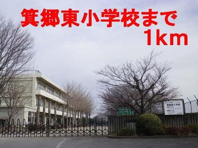 箕郷東小学校まで1000m