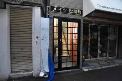 【エントランス】メイツ松屋町
