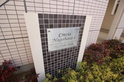 【外観】クレシア永畑・壱番館
