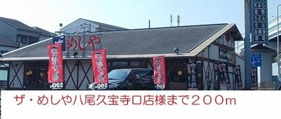 ザ・めしや八尾久宝寺口店様まで200m