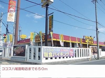 ココス八尾宮町店様まで650m