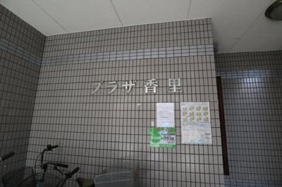 【エントランス】プラザ香里