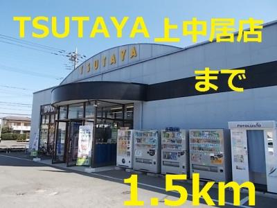 TSUTAYAまで1500m