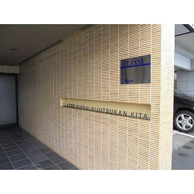 【外観】クラッセ近代美術館北