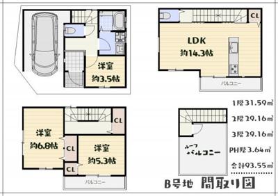B号地の間取りです。 ルーフバルコニー付 建物面積93.55平米 2階には14.3帖のリビング。 3階には6.8帖の洋室と5.3帖の洋室があります♪