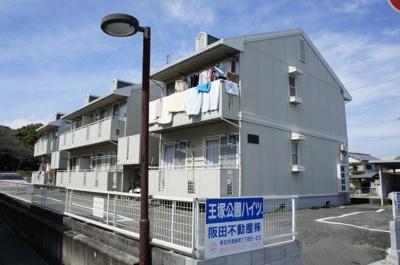 【外観】王塚公園ハイツ