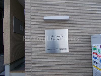 ハーモニーテラス蓮沼町Ⅱの建物ロゴ☆
