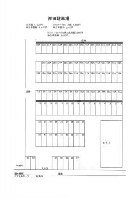 【区画図】岸田駐車場