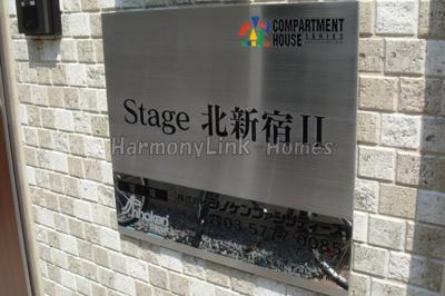 stage北新宿Ⅱの外観です☆