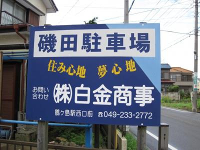 【外観】磯田駐車場