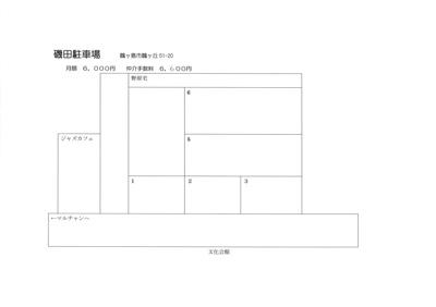 【区画図】磯田駐車場