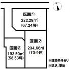 勿来町窪田 分譲3区画の画像