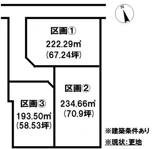 【区画図】勿来町窪田 分譲3区画