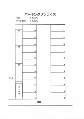 【区画図】パーキングサンライズ