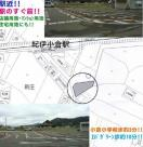 和歌山市新庄◆土地50坪以上の画像