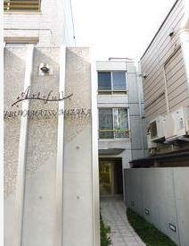 アートフル渋谷松見坂の外観