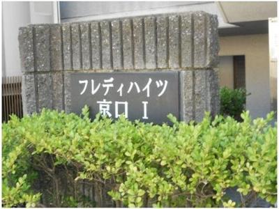 【エントランス】フレディハイツ京口パート1