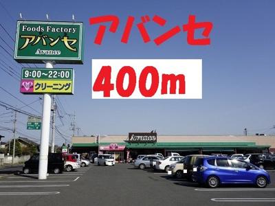 アバンセまで400m