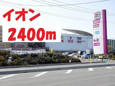 イオンまで2400m