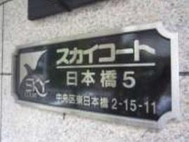 スカイコート日本橋第5:外観