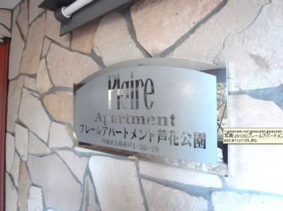 プレールアパートメント芦花公園:看板