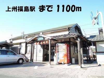 上州福島駅まで1100m