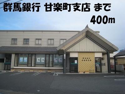 群馬銀行 甘楽町支店まで400m